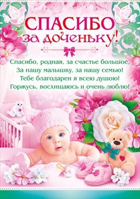 Смс поздравления от жены мужу с рождением дочки от жены