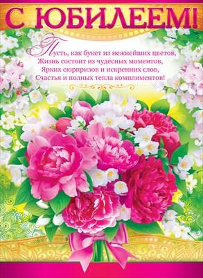 Плакаты с поздравлением юбилеев женщине