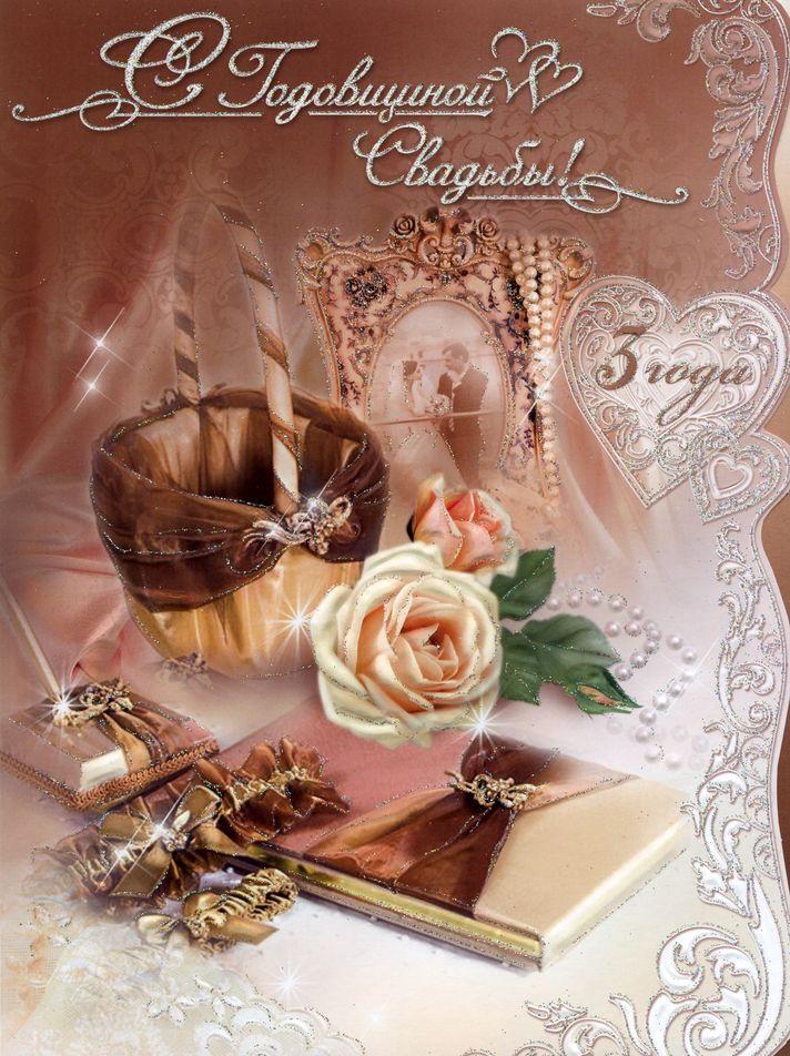 Поздравления мужу с годовщиной свадьбы 3 года в картинках, форуме
