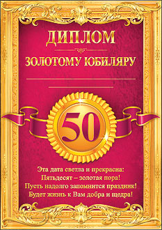 лет Диплом золотому юбиляру Нижегородский праздник 50 лет Диплом золотому юбиляру