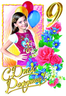 с днем рождения 9 лет девочке картинка